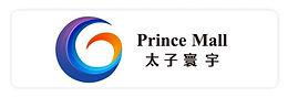 Prince Mall