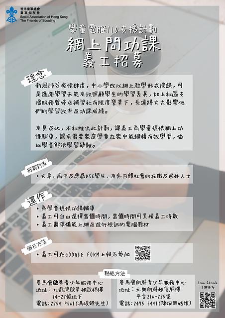 網上問功課計劃 義工招募poster v3.png