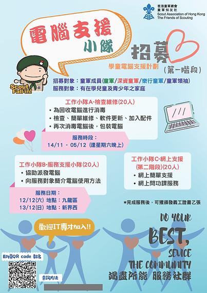 學童電腦支援計劃 童軍 B (1).png