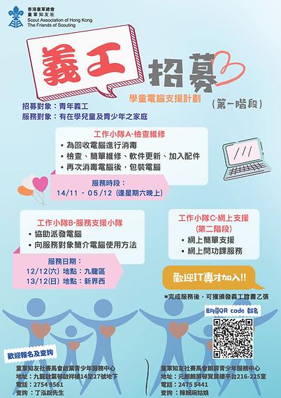 學童電腦支援計劃 青年B (1).png
