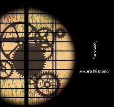 sozoro座mode  sozoro za mode 豊橋発 インストバンド esoragoto インストゥルメンタルバンド  live 豊橋Club KNOT sozorozamode カラクリ