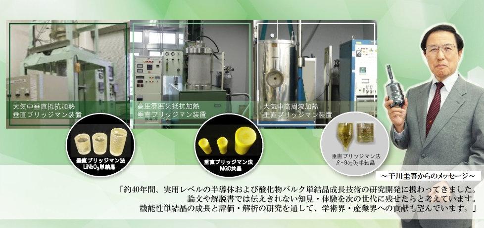 信州大学 干川研究室 単結晶