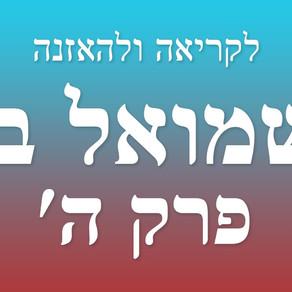 II Samuel 5 : Roeh Frank