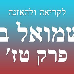 II Samuel 16 : Roeh Frank