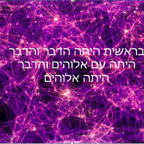 The Physics of Yehovah