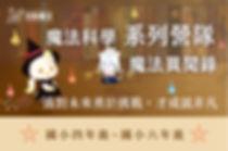 加點魔法magic+ 台灣魔術教學第一品牌