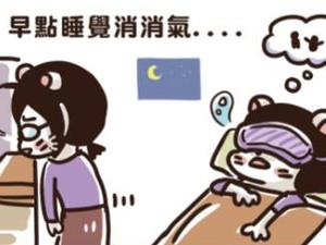 為什麼古人說「不要吵隔夜」?生氣後直接入睡會怎樣?