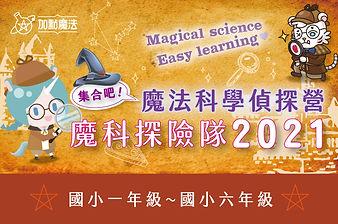 2021-魔科物語+魔法科學偵探營-2.jpg