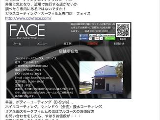 松阪市のお客様がフェイスを紹介してくれているのを発見しました。
