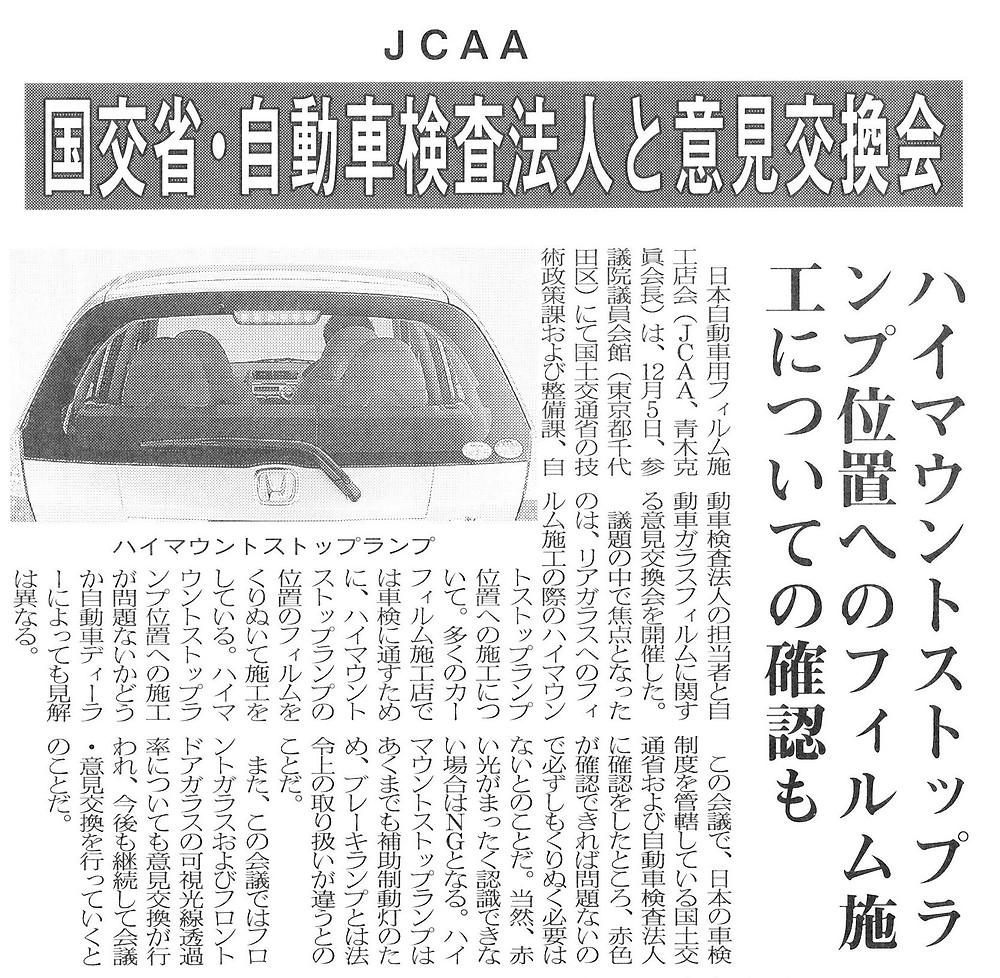 ハイマウント カーフィルム 新聞記事