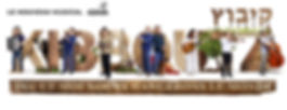 Logo-musiciens-Ilan.jpeg