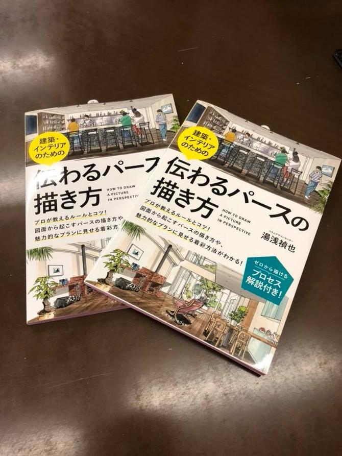 湯浅さん「伝わるパースの描き方」出版