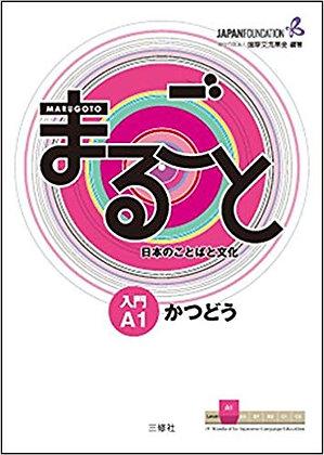 Língua Japonesa (6º ano)