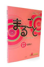Língua Japonesa (9º ano)