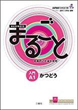 Língua Japonesa (7º ano)