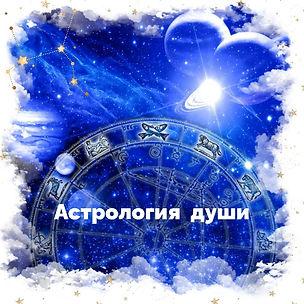 астрология.jpg