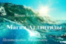 целительство атлантиды.jpg