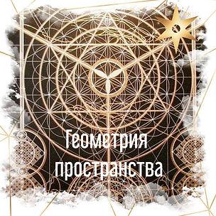 геометрия.jpg