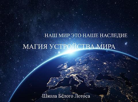 завставка мироустройство)).jpg