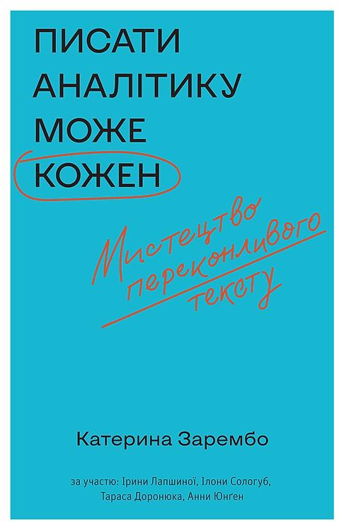 Катерина Зарембо та інші «Писати аналітику може кожен» Е-книжка