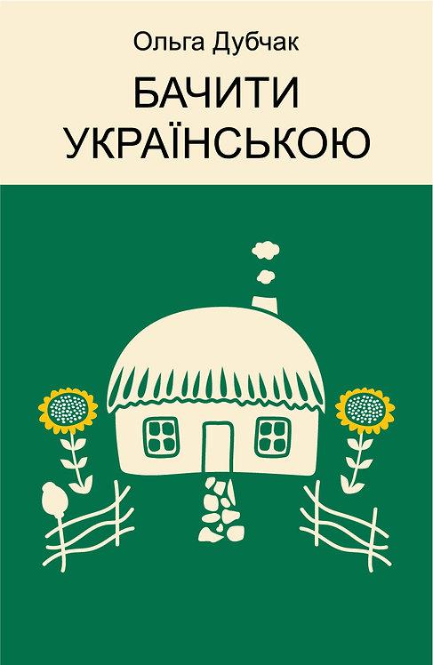 Ольга Дубчак «Бачити українською»