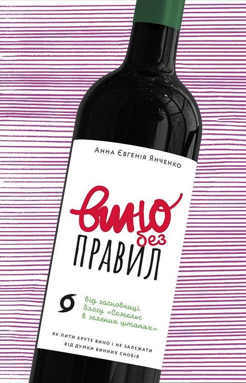 Анна Євгенія Янченко «Вино без правил»