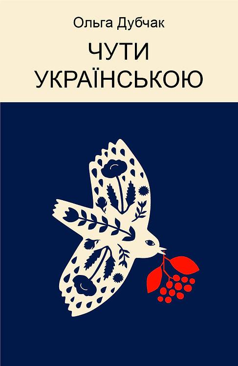 Ольга Дубчак «Чути українською»
