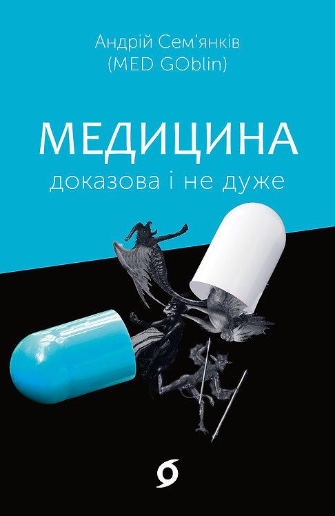 Андрій Сем'янків (MED GOblin)  «Медицина доказова і не дуже»