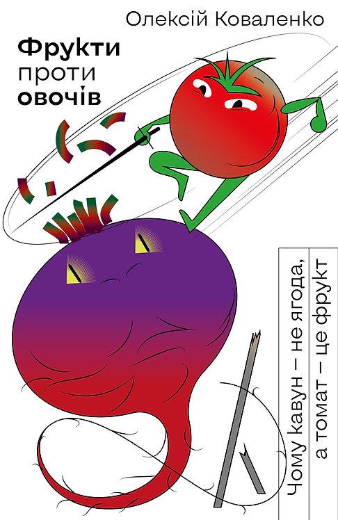Олексій Коваленко «Фрукти проти овочів»