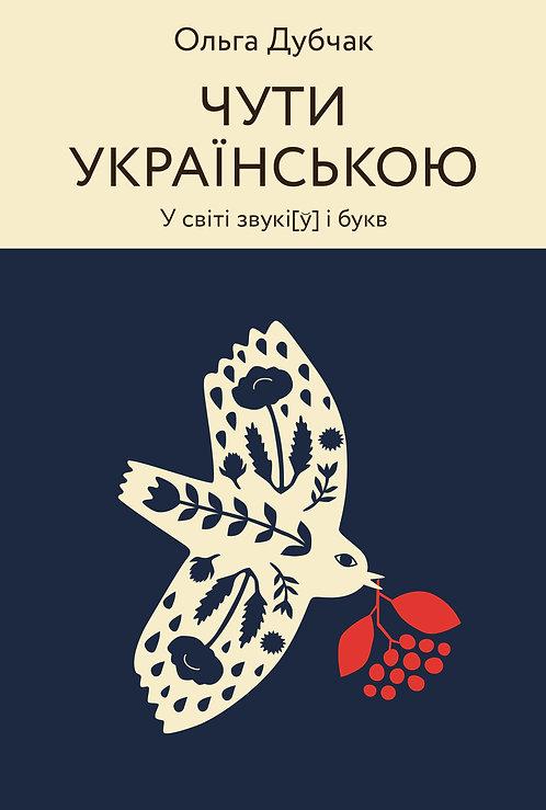 Ольга Дубчак «Чути українською» Е-книжка