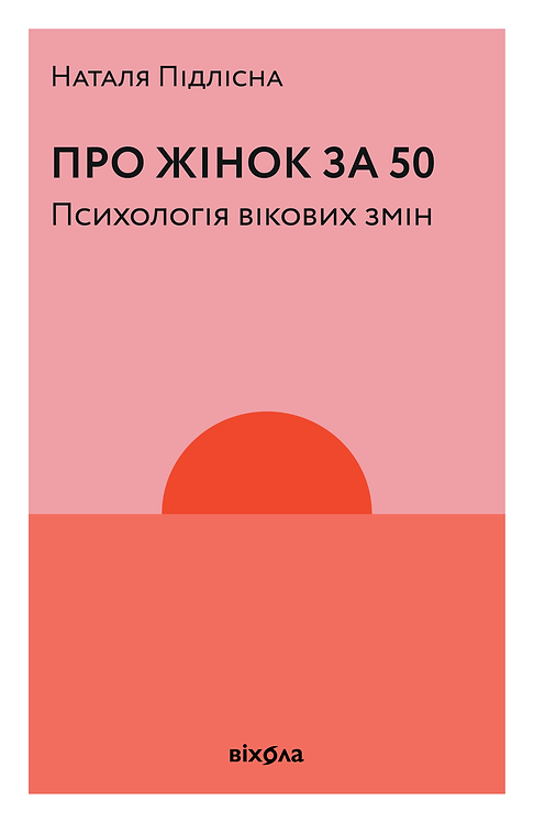 Наталія Підлісна «Про жінок за 50. Психологія вікових змін». Е-книжка