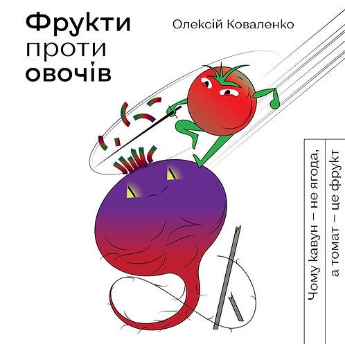 Олексій Коваленко «Фрукти проти овочів». Аудіокнижка