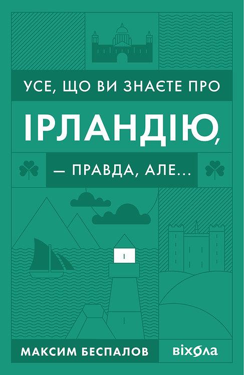 Максим Беспалов «Усе, що ви знаєте про Ірландію, — правда, але...» Е-книжка