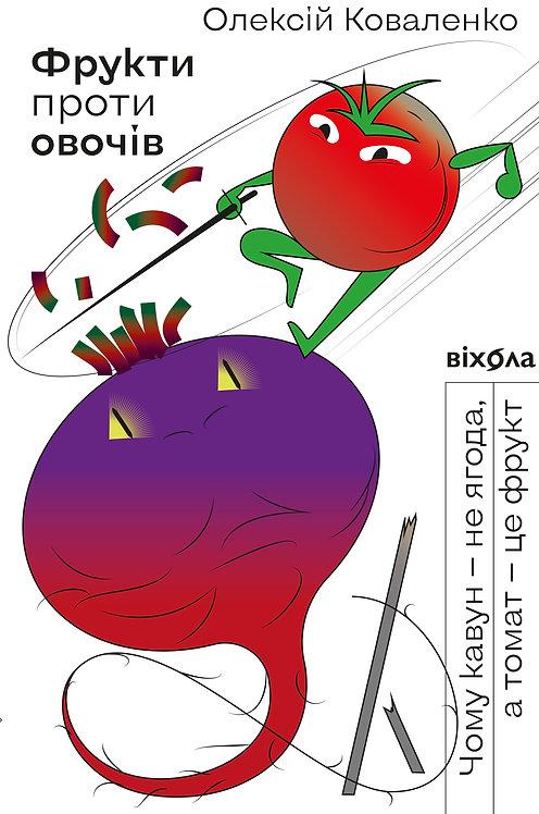 Олексій Коваленко «Фрукти проти овочів». E-книжка