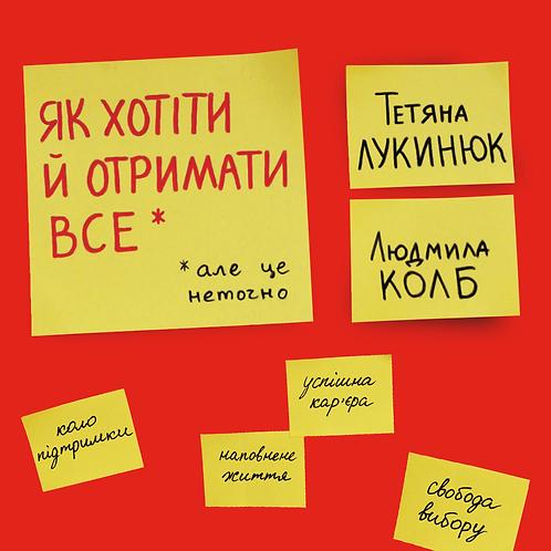 Тетяна Лукинюк, Людимила Колб «Як хотіти й отримати все». Аудіокнижка