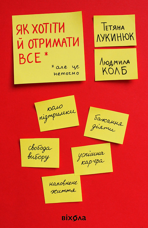 Тетяна Лукинюк, Людмила Колб «Як хотіти й отримати все (але це неточно)»