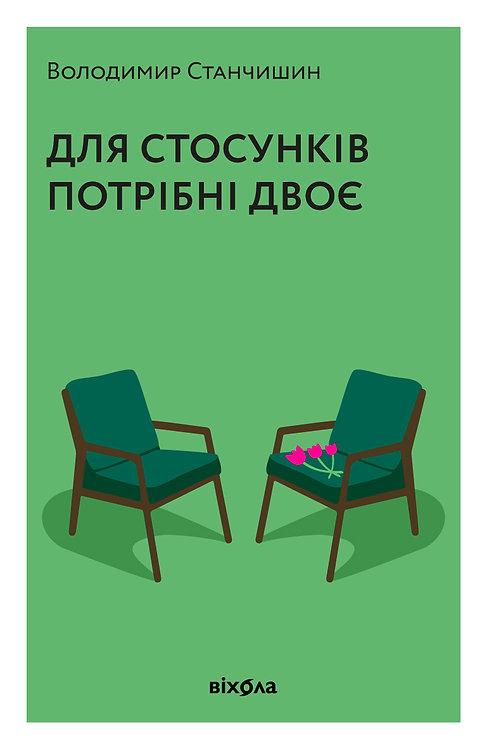 Володимир Станчишин «Для стосунків потрібні двоє»