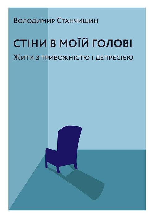 Володимир Станчишин «Стіни в моїй голові. Жити з тривожністю і депресією»