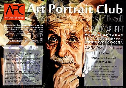 1 место в международном конкусе портретов