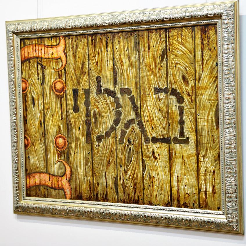 Открыто иврит