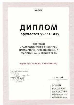 музей русского искусства303.jpg