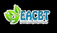 17%20EACBT-logo-egypt_edited.png