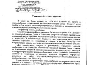 Ответ Комитета по печати и взаимодействию со СМИ Правительства Санкт-Петербурга