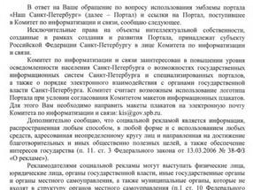 Ответ Комитета по информатизации и связи