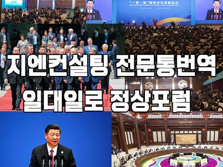 중국 일대일로 정상포럼 시진핑 통역 담당 지엔컨설팅