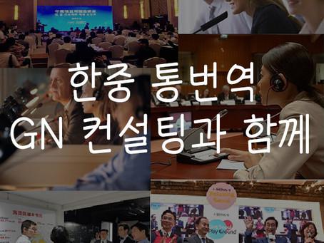 한국 중국 통번역  GN 컨설팅과 함께 하세요.