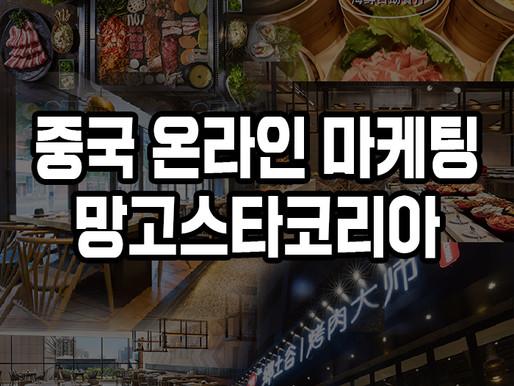 망고스타 코리아와 함께 중국 온라인 마케팅 함께하세요