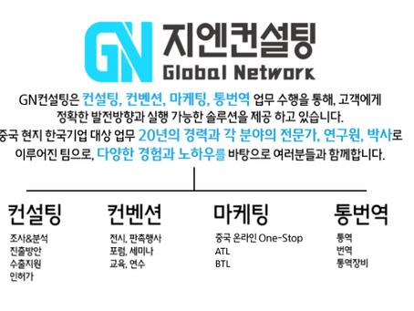 한중 컨설팅 전문 기업, GN컨설팅을 소개합니다!