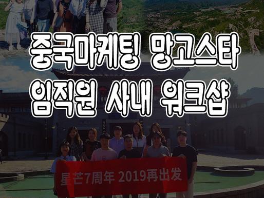 중국마케팅 망고스타, 베이징 핫플레이스 고북수진으로 임직원 사내 워크샵 다녀왔습니다~