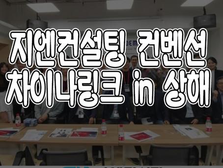 중국 컨벤션 지엔컨설팅, 한국무역협회 인천창조경제혁신센터 공동 '차이나링크 in 상해' 개최